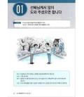 Yonsei Academic Korean- Intermediate 1- Vocabulary & Grammar
