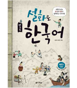 Learning Korean through Folk Tales (CD MP3 Included)