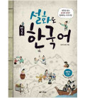 Learning Korean through Folk Tales (CD inclus MP3)