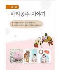 Learning Korean through Folk Tales (CD incluso MP3)