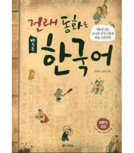 Learning Korean through Traditional Fairy Tales (CD incluso MP3)