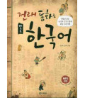 Learning Korean through Folk Tales (CD inklusive MP3)