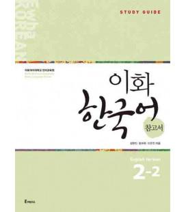 Ewha Korean 2-2 Study Guide - English Version