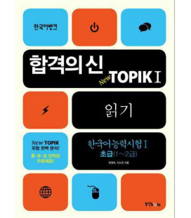 New Topik I - Reading Elementary- (Niveles 1-2 del Topik)- Incluye cuadernillo de vocabulario