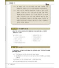 Sejong Korean vol.7 - Textos solo en coreano - Incluye CD