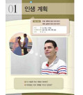 Sejong Korean vol.8