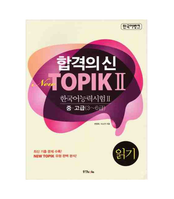 New Topik II - Reading - ( Levels 3-6 of Topik)