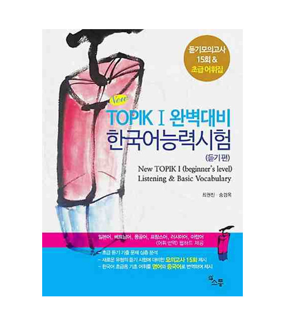 New TOPIK I (Beginner) - Listening & Basic Vocabulary (CD inclus)