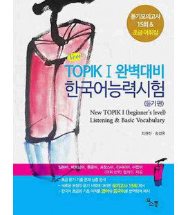New TOPIK I (Beginner) - Listening & Basic Vocabulary (Includes CD)