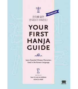 Your First Hanja Guide - Learn Essential Chinese Characters used in the Korean Language