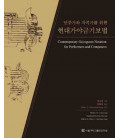 Contemporary Gayageum Notation for Perfomers and Composers