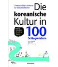 Die Koreanishche Kultur in 100 Schlagwörtern ( Korean- German Bilingual Reading Texts)