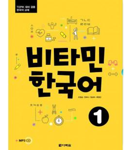Vitamin Korean 1 - con ejercicios del Topik- (Incluye CD)