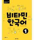 Vitamin Korean 1 (Incluye CD)