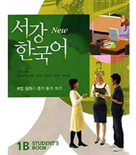 Sogang Korean 1B: Student's Book (2 Books + 1 CD)
