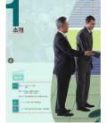Sogang Korean 3A: Student's Book (2 Books + 1 CD)