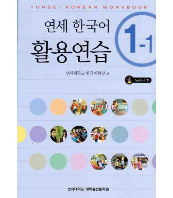 Yonsei Korean Workbook 1-1 (CD Included)