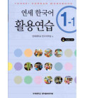 Yonsei Korean Workbook 1-1 (Incluye CD)