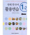 Yonsei Korean 1-2 (English Version) - CD inclus
