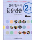 Yonsei Korean Workbook 2-1 (CD inclus)