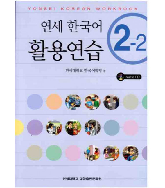 Yonsei Korean Workbook 2-2 (CD incluso)