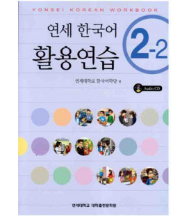 Yonsei Korean Workbook 2-2 (Incluye CD)