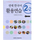 Yonsei Korean Workbook 2-2 (CD Included)