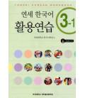 Yonsei Korean Workbook 3-1 (CD incluso)