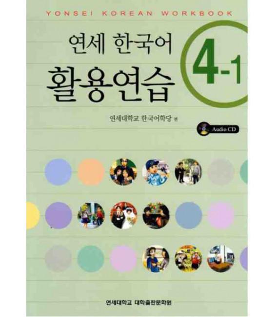 Yonsei Korean Workbook 4-1 (CD incluso)