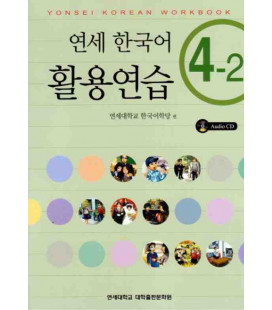 Yonsei Korean Workbook 4-2 (CD inclus)