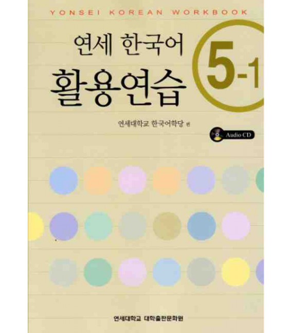 Yonsei Korean Workbook 5-1 (CD incluso)