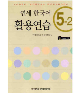 Yonsei Korean Workbook 5-2 (CD inclus)
