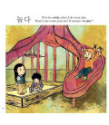 My First Book of Korean Words- An ABC Rhyming Book (New Edition)