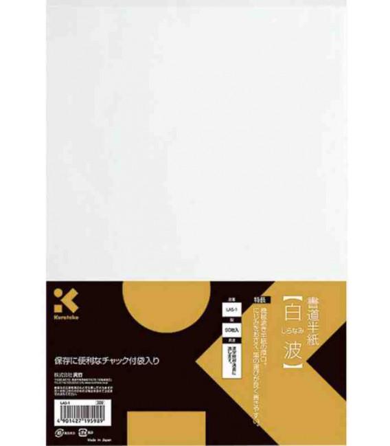 Hojas de caligrafía Kuretake-Modelo LA5-1 (Iniciación) 50 hojas - Papel fino