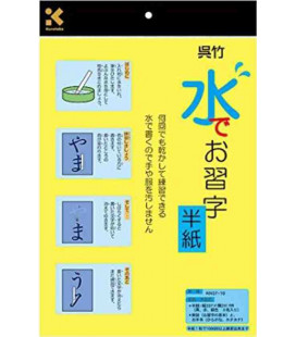 Foglio da calligrafia all'acqua - Kuretake KN37-10 (Pack di 3 unità)