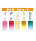 Akashiya Watercolore Brush Pen Sai - Set da 5 colori (estate)