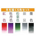 Akashiya Watercolore Brush Pen Sai - Set da 5 Colori (Inverno)