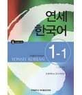 Yonsei Korean 1-1 (Englische Version) - CD inklusive