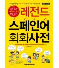 Diccionario de conversación español-coreano (CD inclus)