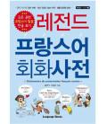 Dictionnaire de conversation français-coréen (incluyed CD)