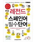 Vocabulario esencial español-coreano (Enthält CD)