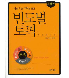 New Topik (Complete Topik with one book for intermediate level)