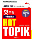Hot Topik 1 for English - New Topik 1 Actual Test (Enthält CD-Mp3)
