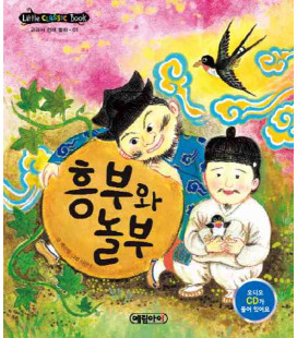 Korean Traditional Story with Audio CD 1 (Little Classic Book)