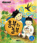 Korean Traditional Story Vol. 1 (avec CD audio) - Little Classic Book