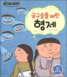 Korean Traditional Story Vol. 16 (with Audio CD)- Little Classic Book