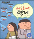 Korean Traditional Story Vol. 16 (con CD Audio)- Little Classic Book