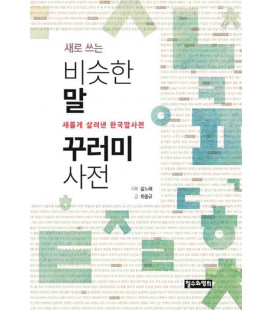 Newly Written Korean Synonym Dictionary (Dictionnaire monolingue Coréen)