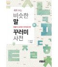 Newly Written Korean Synonym Dictionary (Diccionario solo en coreano)