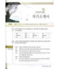 Business Korean (Incluye CD-MP3)
